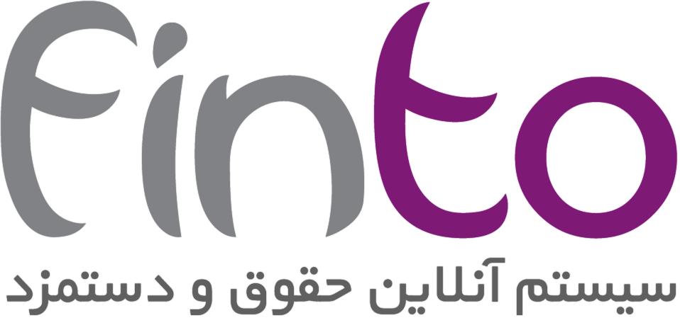 سیستم آنلاین حقوق و دستمزد فینتو