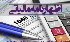 مالیات استارتاپ ها و اولین سال اظهار نامه مالیاتی برای استارتاپ ها