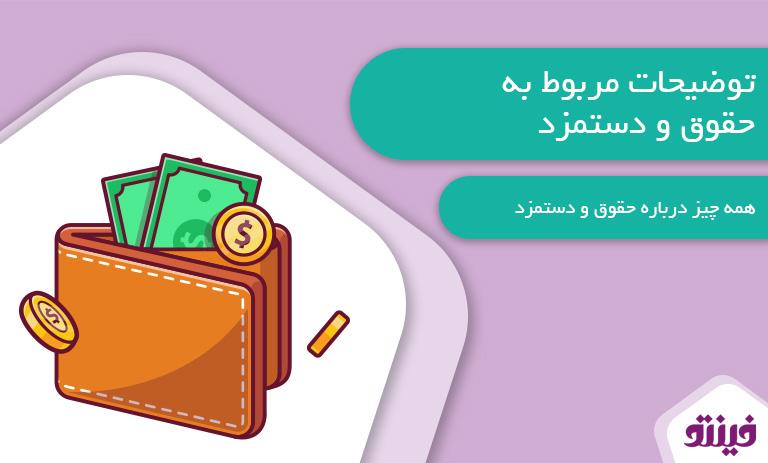 توضیحات حقوق و دستمزد