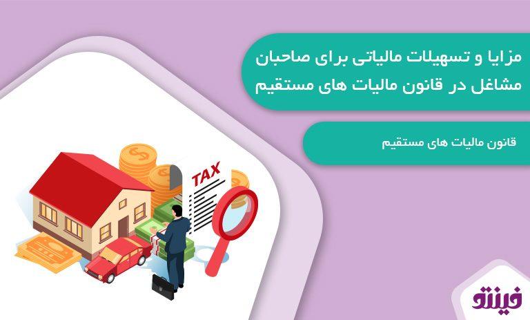 قانون مالیات های مستقیم