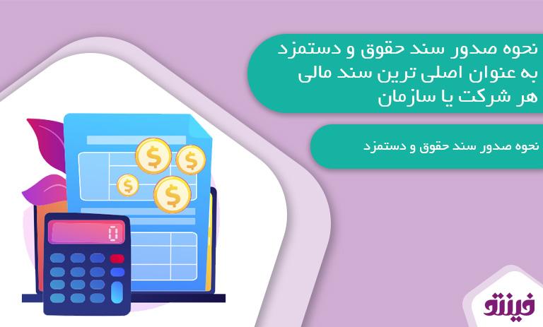 سند حقوق و دستمزد