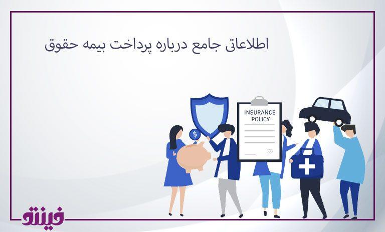 اطلاعاتی جامع درباره پرداخت بیمه حقوق