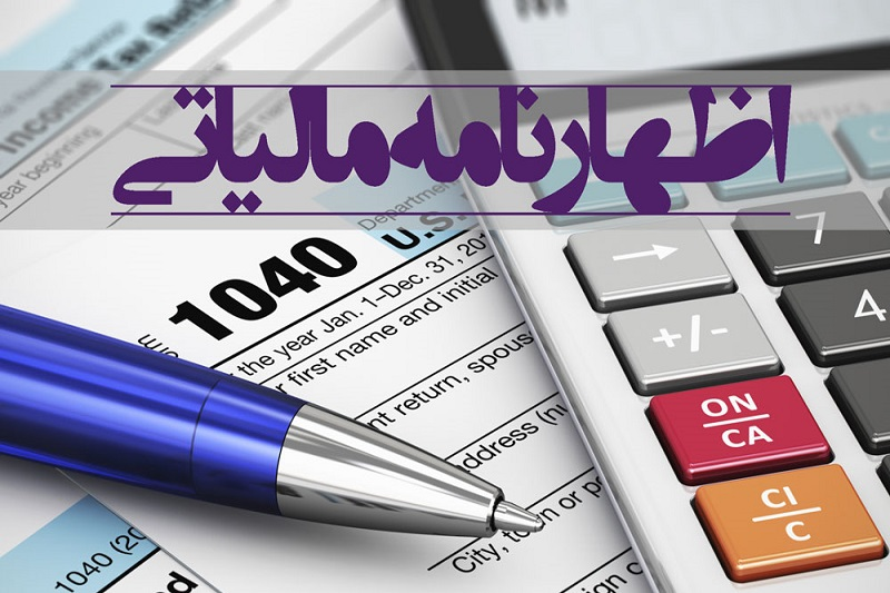 اظهارنامه ی مالیاتی