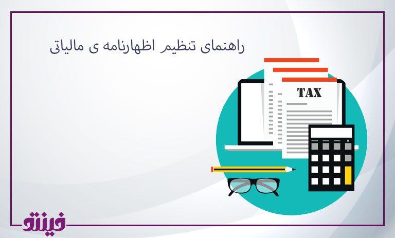 راهنمای تنظیم اظهارنامه ی مالیاتی