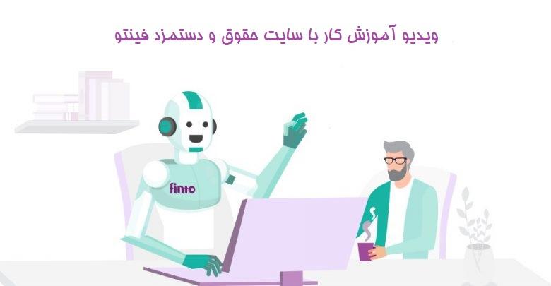 ویدیو آموزش کار با سایت حقوق و دستمزد فینتو