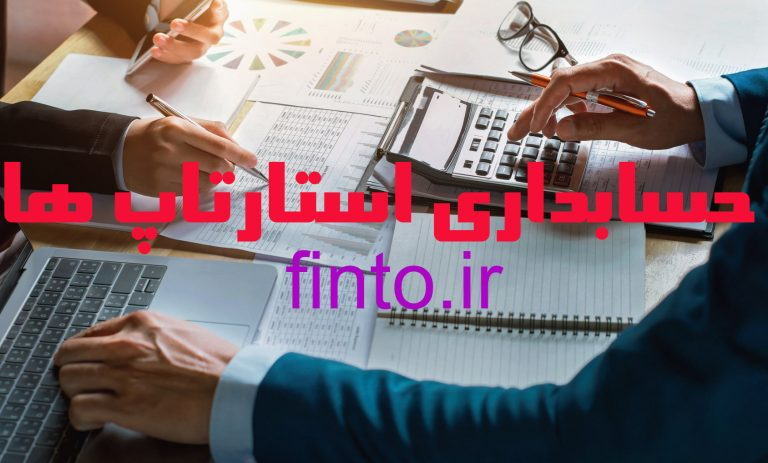 حسابداری استارتاپ ها