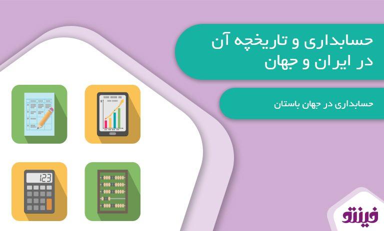 حسابداری و تاریخچه آن در ایران و جهان