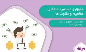 حقوق و دستمزد مشاغل