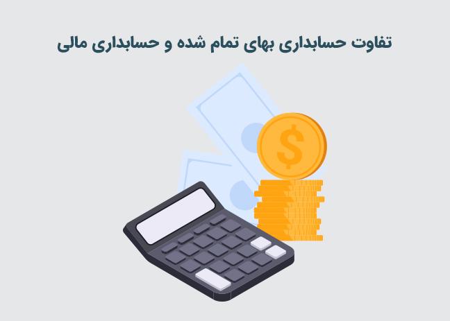 تفاوت حسابداری بهای تمام شده و حسابداری مالی