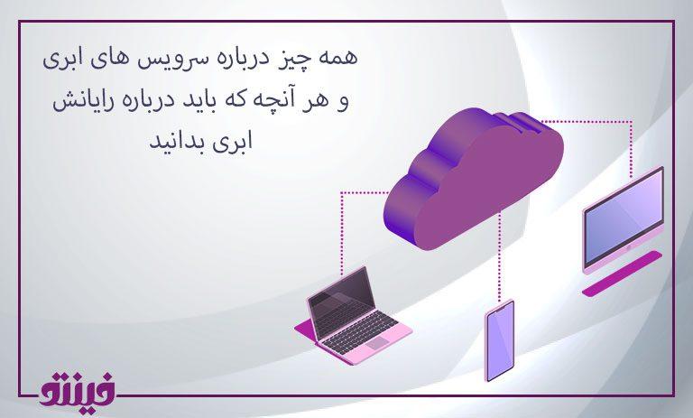 همه چیز درباره سرویس های ابری و هر آنچه که باید درباره رایانش ابری بدانید
