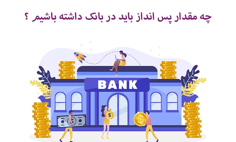 چه مقدار پس انداز باید در بانک داشته باشیم ؟