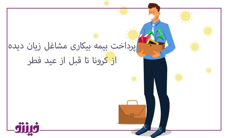 پرداخت بیمه بیکاری مشاغل زیان دیده از کرونا تا قبل از عید فطر