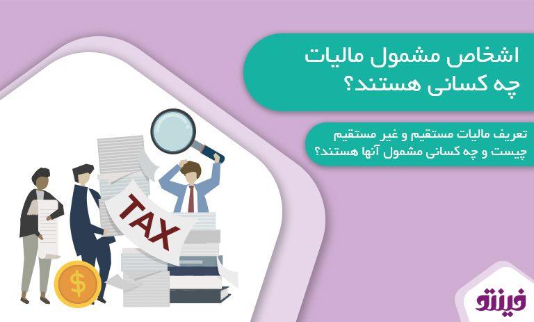 اشخاص مشمول مالیات
