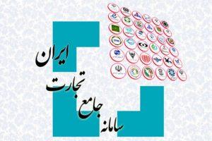 سامانه جامع تجارت ایران 2
