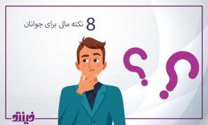 ۸ نکته مالی برای جوانان