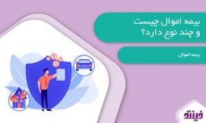 بیمه اموال چیست و چند نوع دارد؟