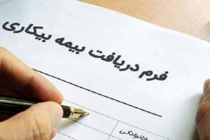 فرم درخواست بیمه بیکاری