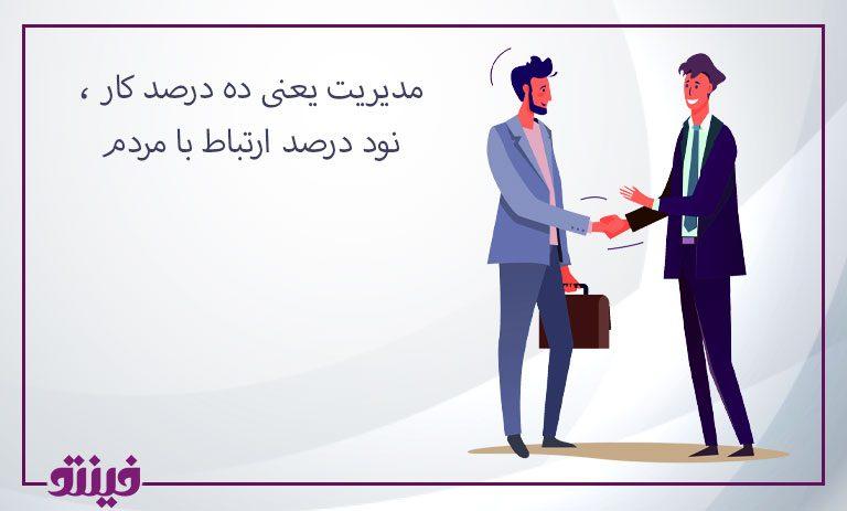 مدیریت یعنی ده درصد کار ، نود درصد ارتباط با مردم