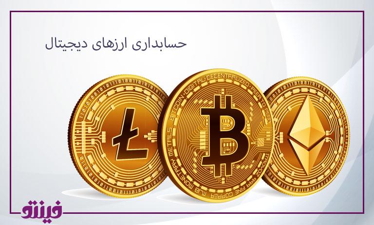 حسابداری ارزهای دیجیتال