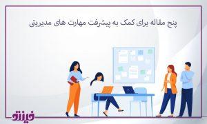 پنج مقاله برای کمک به پیشرفت مهارت های مدیریتی