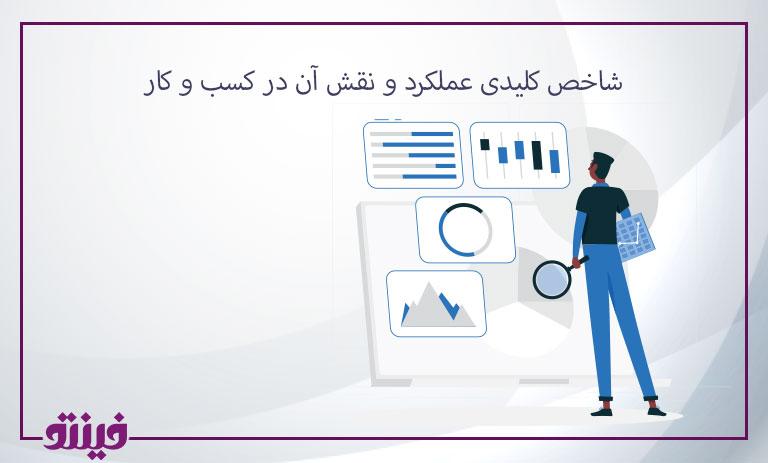 شاخص کلیدی عملکرد (KPI) و نقش آن در کسب و کار