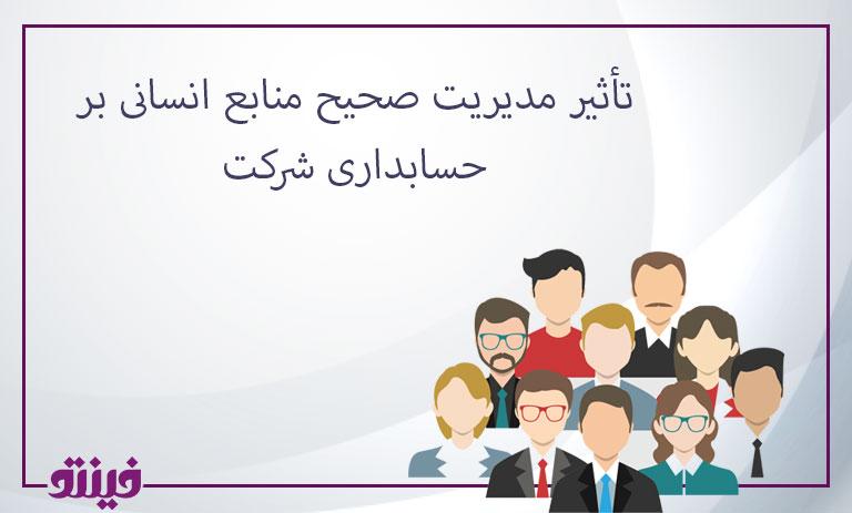 تأثیر مدیریت صحیح منابع انسانی بر حسابداری شرکت