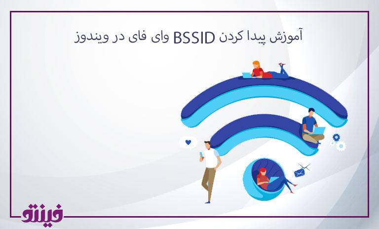 آموزش پیدا کردن BSSID وای فای در ویندوز