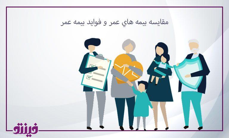 مقايسه بيمه هاي عمر و فوايد بيمه عمر
