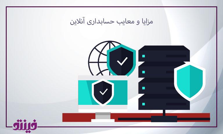 مزایا و معایب حسابداری آنلاین