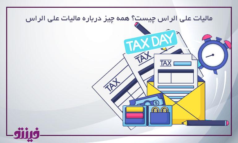 مالیات علی الراس چیست؟ همه چیز درباره مالیات علی الراس
