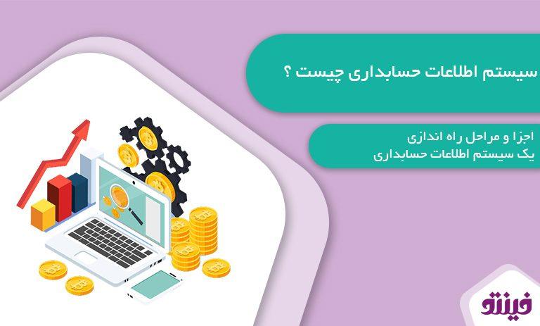 سیستم اطلاعات حسابداری چیست ؟