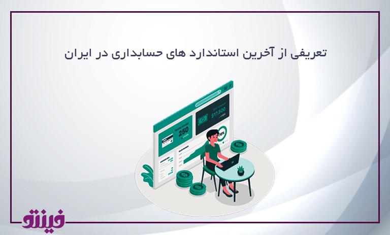 تعریفی از آخرین استاندارد های حسابداری در ایران