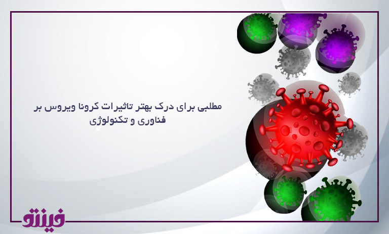 مطلبی برای درک بهتر تاثیرات کرونا ویروس بر فناوری و تکنولوژی