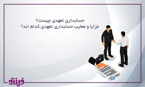 حسابداری تعهدی چیست؟مزایا و معایب حسابداری تعهدی کدام اند؟