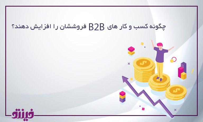 چگونه کسب و کار های B2B فروششان را افزایش دهند؟