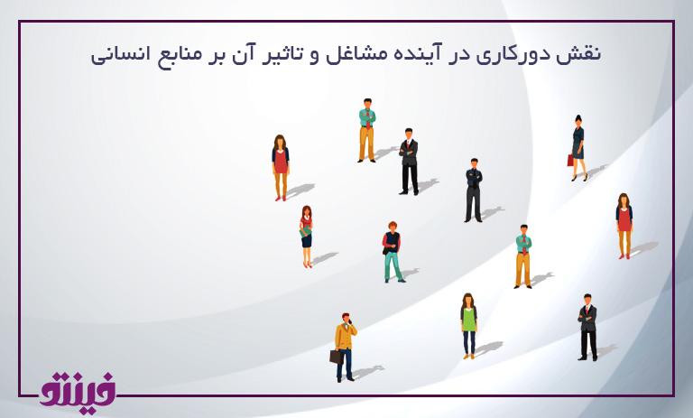 نقش دورکاری در آینده مشاغل و تاثیر آن بر منابع انسانی