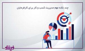 چند نکته مهم مدیریت کسب و کار برای کارفرمایان