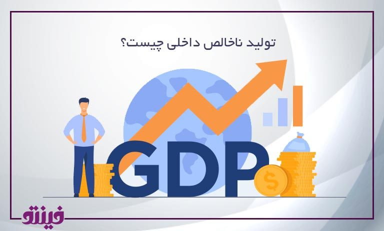 تولید ناخالص داخلی چیست؟