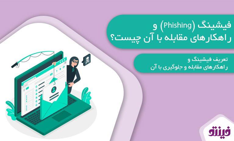 فیشینگ (Phishing) و راهکارهای مقابله با آن چیست؟