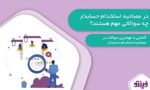 در مصاحبه استخدام حسابدار چه سوالاتی مهم هستند؟
