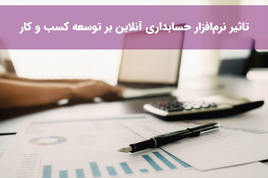 تاثیر نرمافزار حسابداری آنلاین بر توسعه کسب و کار