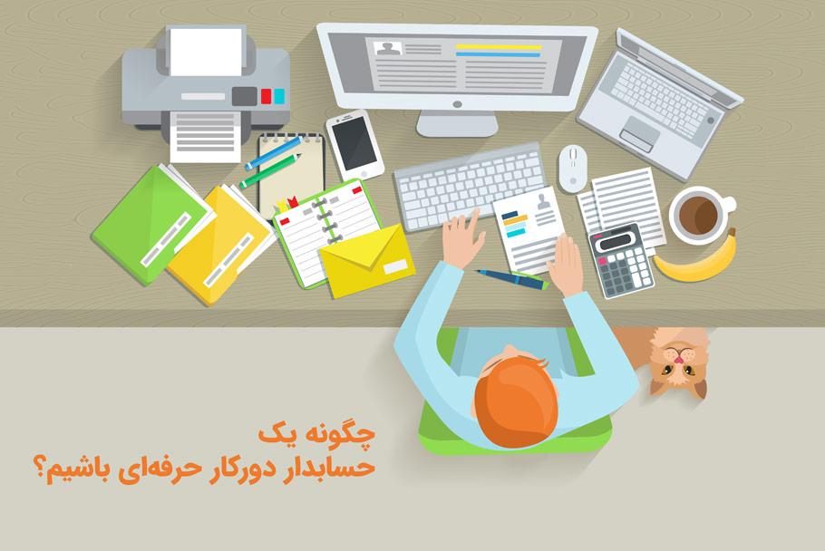 چگونه یک حسابدار دورکار حرفه ای باشیم؟