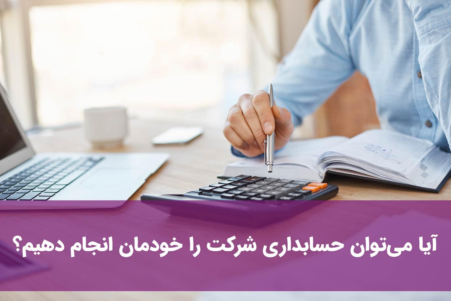 آیا می توان حسابداری شرکت خودمان را انجام دهیم؟