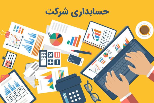 حسابداری شرکت