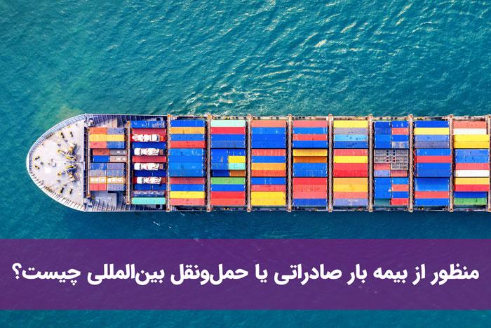 بیمه بار صادراتی با حمل و نقل بین المللی